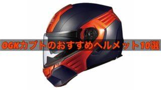 OGKカブトのおすすめヘルメット10選!