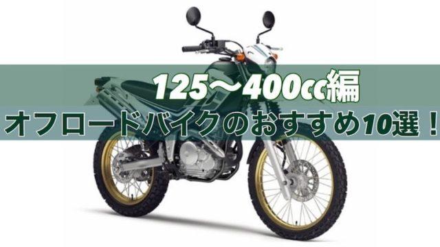 オフロードバイクのおすすめ10選!125~400cc編