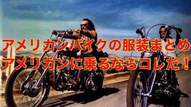 アメリカンバイクの服装まとめ!アメリカンに乗るならコレだ!
