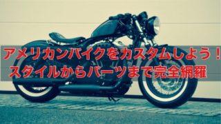 アメリカンバイクをカスタムしよう!スタイルからパーツまで完全網羅